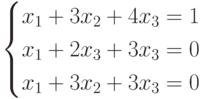 $$ \begin{cases}x_1+3x_2+4x_3=1\\x_1+2x_3+3x_3=0\\x_1+3x_2+3x_3=0\end{cases} $$