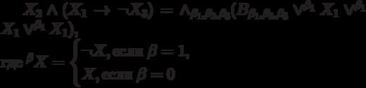 X_2 \wedge (X_1 \to \neg X_3) = \wedge_{\beta_1, \beta_2, \beta_3}(B_{\beta_1, \beta_2, \beta_3} \vee^{\beta_1}X_1 \vee^{\beta_1}X_1 \vee^{\beta_1}X_1),\\ \mbox{где}\; ^{\beta}X=\begin{cases}\neg X, \mbox{если}\; \beta=1,\\ X, \mbox{если}\; \beta=0 \end{cases}