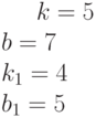 k= 5\\b= 7\\k_1= 4\\b_1= 5