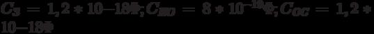 C_{\textit{З}} = 1,2*10{-18}\Phi; C_{\textit{ИО}} = 8*10^{-19}\Phi; C_{\textit{ОС}} = 1,2*10{-18}\Phi