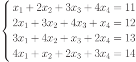 \left\{        \begin{aligned}        & x_1+2x_2+3x_3+4x_4=11 \\        & 2x_1+3x_2+4x_3+x_4=12 \\        & 3x_1+4x_2+x_3+2x_4=13 \\        & 4x_1+x_2+2x_3+3x_4=14        \end{aligned}        \right.