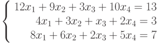 \left\{ \begin{array}{r} 12x_1+9x_2+3x_3+10x_4=13\\ 4x_1+3x_2+x_3+2x_4=3\\ 8x_1+6x_2+2x_3+5x_4=7\\ \end{array}