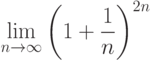 \lim_{n \to \infty} \left( 1+\frac{1}{n}\right)^{2n}