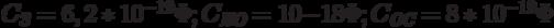 C_{\textit{З}} = 6,2*10^{-19}\Phi; C_{\textit{ИО}} = 10{-18}\Phi; C_{\textit{ОС}} = 8*10^{-19}\Phi