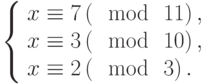 \left\{\begin{array}{l}x \equiv 7\left(\mod~11\right),\\x \equiv 3\left(\mod~10\right),\\x \equiv 2\left(\mod~3\right).\end{array}\right
