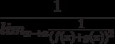 \frac {1}{lim_{x \to a} \frac {1}{(f(x)+g(x))^2}}