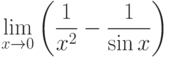 $\lim\limits_{x\rightarrow 0}\left(\dfrac{1}{x^{2}}-\dfrac{1}{\sin x}\right)$