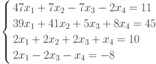 \left\{        \begin{aligned}        & 47x_1+7x_2-7x_3-2x_4=11 \\        & 39x_1+41x_2+5x_3+8x_4=45 \\        & 2x_1+2x_2+2x_3+x_4=10 \\        & 2x_1-2x_3-x_4=-8        \end{aligned}        \right.