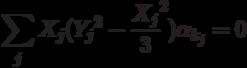 \[\sum\limits_j {{X_j}({Y_j}^2 - {{\frac{{{X_j}}}{3}}^2})} {\alpha _{{k_j}}} = 0\]