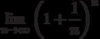 \lim_{n \to \infty} \left(1+\frac{1}{n}\right)^n