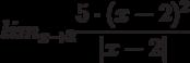 lim_{x \to 2} \frac {5 \cdot (x - 2)^2}{|x-2|}