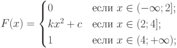 $$F(x)=\begin{cases}0 &\text{если $x \in (-\infty;2]$;}\\kx^2+c &\text{если $x \in (2;4]$;}\\1 &\text{если $x \in (4;+\infty)$;}\\\end{cases}$$