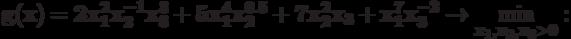 \bf{g(x) = 2 x_{1}^{2}x_{2}^{-1}x_{3}^{3} + 5 x_{1}^{4}x_{2}^{0.5} + 7 x_{2}^{2}x_{3} +x_{1}^{7}x_{3}^{-2} \rightarrow \min_{x_1, x_2, x_3 > 0}\limits :}