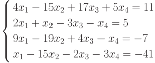 \left\{        \begin{aligned}        & 4x_1-15x_2+17x_3+5x_4=11 \\        & 2x_1+x_2-3x_3-x_4=5 \\        & 9x_1-19x_2+4x_3-x_4=-7 \\        & x_1-15x_2-2x_3-3x_4=-41        \end{aligned}        \right.