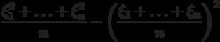 \frac{\xi_1^2+\ldots+\xi_n^2}n-\left(\frac{\xi_1+\ldots+\xi_n}n\right)^2