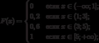 $$F(x)=\begin{cases}0 &\text{если $x \in (-\infty;1]$;}\\0,2 &\text{если $x \in (1;3]$;}\\0,6 &\text{если $x \in (3;5)$;}\\1 &\text{если $x \in [5;+\infty)$;}\\\end{cases}$$