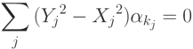 \[\sum\limits_j {({Y_j}^2 - {X_j}^2){\alpha _{{k_j}}} = 0} \]
