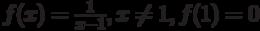 f(x) = \frac 1 {x - 1}, x \neq 1, f(1) = 0