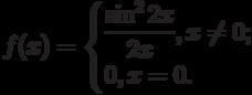 $f(x)=\begin{cases}\dfrac{\sin^2 2x}{2x},{x\ne 0};\\0,{x=0.}\end{cases}$