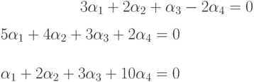 3\alpha _{1}+2\alpha _{2}+\alpha _{3}-2\alpha _{4}=0\\5\alpha _{1}+4\alpha _{2}+3\alpha _{3}+2\alpha _{4}=0\\\alpha _{1}+2\alpha _{2}+3\alpha _{3}+10\alpha _{4}=0