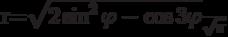 r=\frac {\sqrt{2\sin^2 \varphi - \cos 3\varphi}}{\sqrt{\pi}}