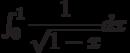 \int_{0}^{1} \dfrac{1}{\sqrt{1-x}} dx