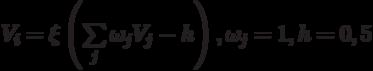 V_i=\xi \left( \sum\limits_j {\omega_j V_j} - h \right), \omega_j=1, h=0,5