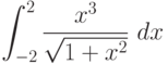 \int ^{2}_{-2}\frac{x^3}{\sqrt{1+x^2}}\ dx