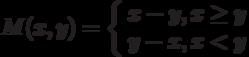 M(x,y)=\left\{ \begin {array}{1} x-y,x \ge y\\y-x, x<y\end{array} \right.