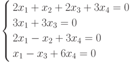 \left\{        	\begin{aligned}        	& 2x_1 +x_2 +2x_3 +3x_4 =0 \\        	& 3x_1 +3x_3 =0 \\        	& 2x_1 -x_2 +3x_4 =0 \\        	& x_1 -x_3 +6x_4 =0        	\end{aligned}        	\right.