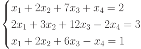 $$ \begin{cases}x_1+2x_2+7x_3+x_4=2\\2x_1+3x_2+12x_3-2x_4=3\\x_1+2x_2+6x_3-x_4=1\end{cases} $$