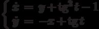 \left\{\begin{array}{ccl}  \dot{x} &=&y+\tg^2{t}-1  \\  \dot{y} &=&-x+\tg{t}\end{array}\right.