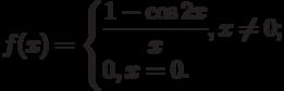 $f(x)=\begin{cases}\dfrac{1-\cos 2x}{x},{x\ne 0};\\0,{x=0.}\end{cases}$