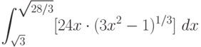 \int ^{\sqrt{28/3}}_{\sqrt {3}}[24x \cdot(3x^2-1)^{1/3} ]\ dx