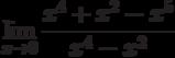 $\lim\limits_{x\rightarrow 0}\dfrac{x^{4}+x^{2}-x^{5}}{x^{4}-x^{2}}$