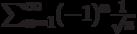 \sum_{n=1}^\infty (-1)^n \frac{1}{\sqrt{n}}