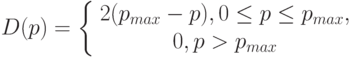 D(p)=\left\{ \begin {array}{1}2(p_{max} -p),0 \le p \le p_{max},\\0,p>p_{max}\end{array} \right.