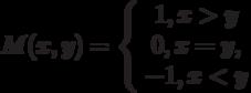 M(x,y)=\left\{ \begin {array}{1} 1,x>y\\0,x=y,\\-1,x<y\end{array} \right.
