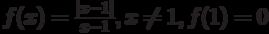 f(x)=\frac{ x-1 }{x-1},x\neq 1,f(1)=0