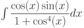 \int \dfrac{\cos(x)\sin(x)}{1+\cos^4(x)} dx