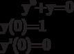 y''+y=0 \\y(0)=1 \\y'(0)=0