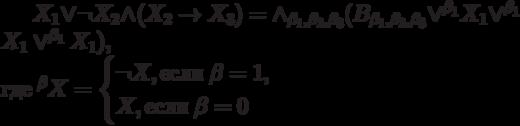 X_1 \vee \neg X_2 \wedge (X_2 \to X_3) = \wedge_{\beta_1, \beta_2, \beta_3}(B_{\beta_1, \beta_2, \beta_3} \vee^{\beta_1}X_1 \vee^{\beta_1}X_1 \vee^{\beta_1}X_1),\\ \mbox{где}\; ^{\beta}X=\begin{cases}\neg X, \mbox{если}\; \beta=1,\\ X, \mbox{если}\; \beta=0 \end{cases}