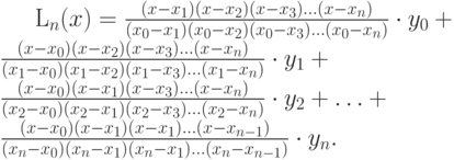 L_n(x)=\frac{(x-x_1)(x-x_2)(x-x_3) \ldots (x-x_n)}{(x_0-x_1)(x_0-x_2)(x_0-x_3) \ldots (x_0-x_n)} \cdot y_0 +\\\frac{(x-x_0)(x-x_2)(x-x_3) \ldots (x-x_n)}{(x_1-x_0)(x_1-x_2)(x_1-x_3) \ldots (x_1-x_n)} \cdot y_1 +\\ \frac{(x-x_0)(x-x_1)(x-x_3) \ldots (x-x_n)}{(x_2-x_0)(x_2-x_1)(x_2-x_3) \ldots (x_2-x_n)} \cdot y_2 + \ldots +\\ \frac{(x-x_0)(x-x_1)(x-x_1) \ldots (x-x_{n-1})}{(x_n-x_0)(x_n-x_1)(x_n-x_1) \ldots (x_n-x_{n-1})} \cdot y_n.