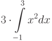 3 \cdot \int\limits^{3}_{-1}x^2dx