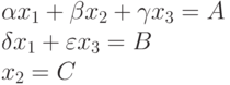 \\                    \alpha x_1+\beta x_2+\gamma x_3=A\\                    \delta x_1+\varepsilon x_3=B\\                    x_2=C\\