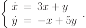 \left\{\begin{array}{ccl}  \dot{x} &=&3x+y \\  \dot{y} &=&-x+5y\end{array}\right..