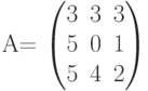 A=        	\begin{pmatrix}        	3 & 3 & 3 \\        	5 & 0 & 1 \\        	5 & 4 & 2        	\end{pmatrix}