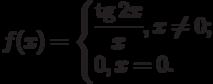 $f(x)=\begin{cases}\dfrac{\tg 2x}{x},{x\ne 0};\\0,{x=0.}\end{cases}$