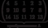 \underbrace{\begin{pmatrix} 4 & 5 & 1 & 2 & 3 \\ 9 & 10 & 6 & 7 & 8 \\ 14 & 15 & 11 & 12 & 13 \\  \end{pmatrix}}_\text{преобразованная A}