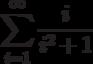 \sum\limits_{i=1}^{\infty} \frac{i}{i^2+1}